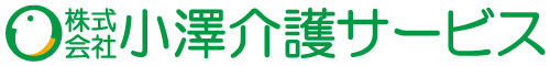 お年寄りと地域・社会・家庭を結ぶ小澤介護サービス